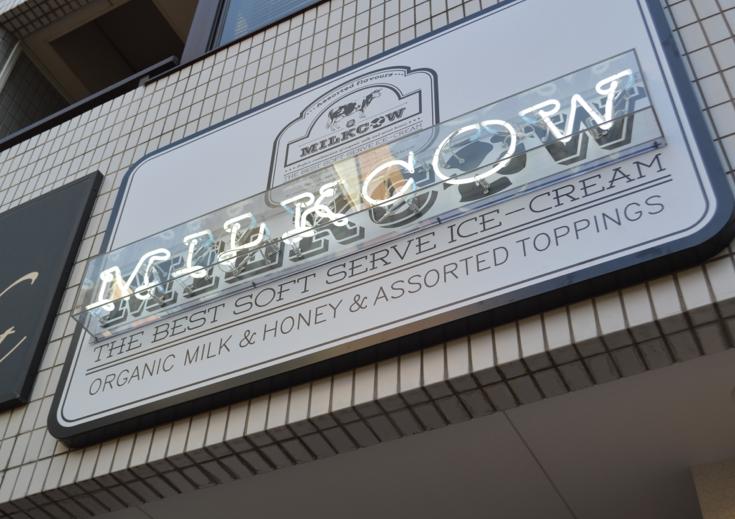 Milk Cow: Soft Cream in Hiroo